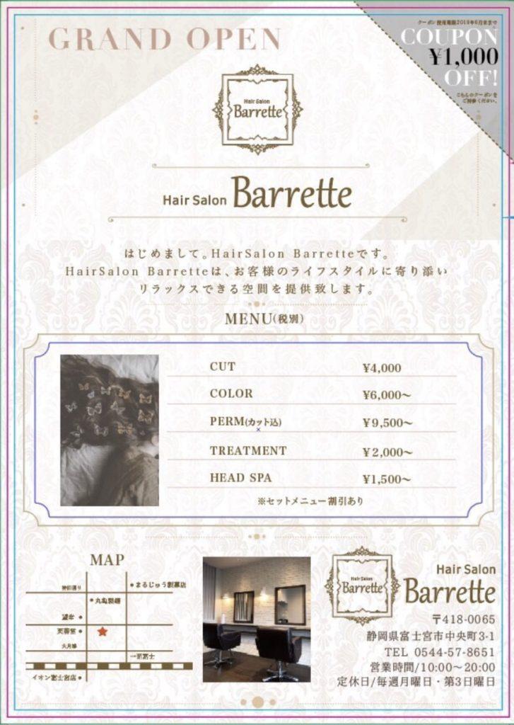 リンクタウン バレット 美容院 富士宮