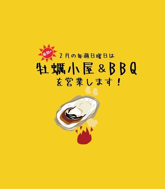 リンクタウン 富士宮 フジヤマタパス 牡蠣 焼き牡蠣