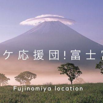 ロケ応援団!富士宮