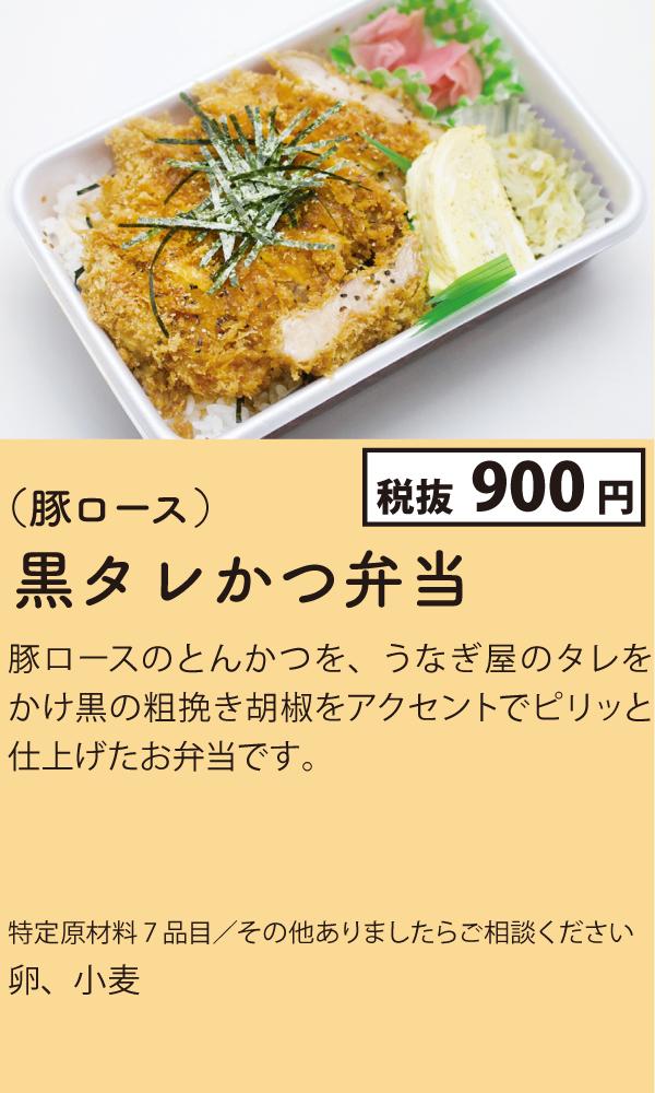 黒タレかつ丼