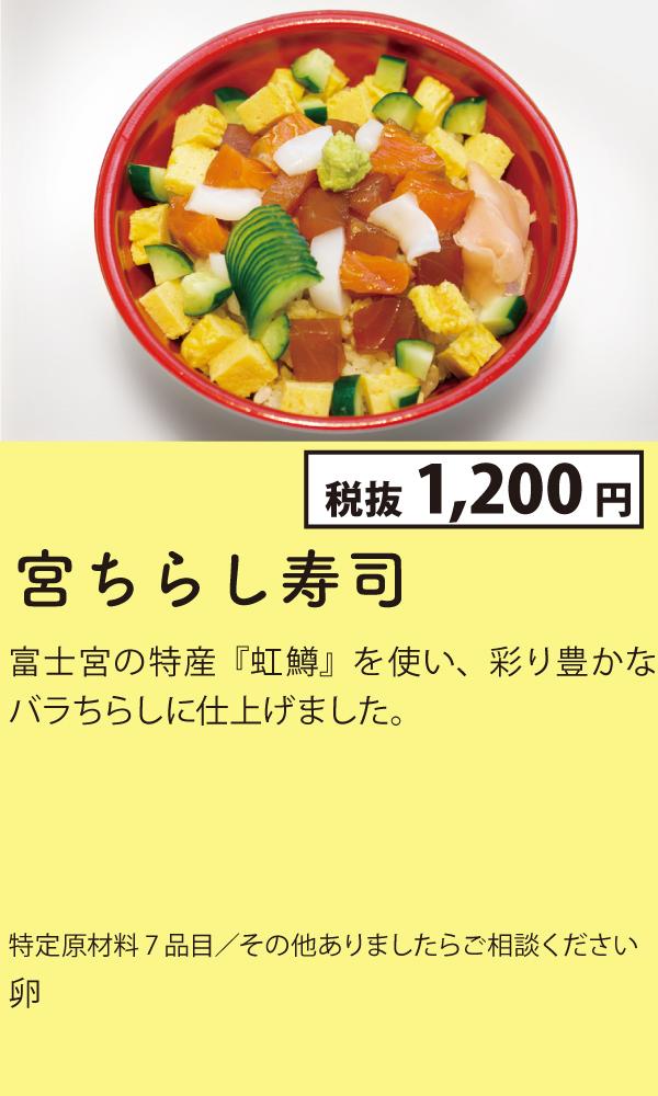 宮ちらし寿司
