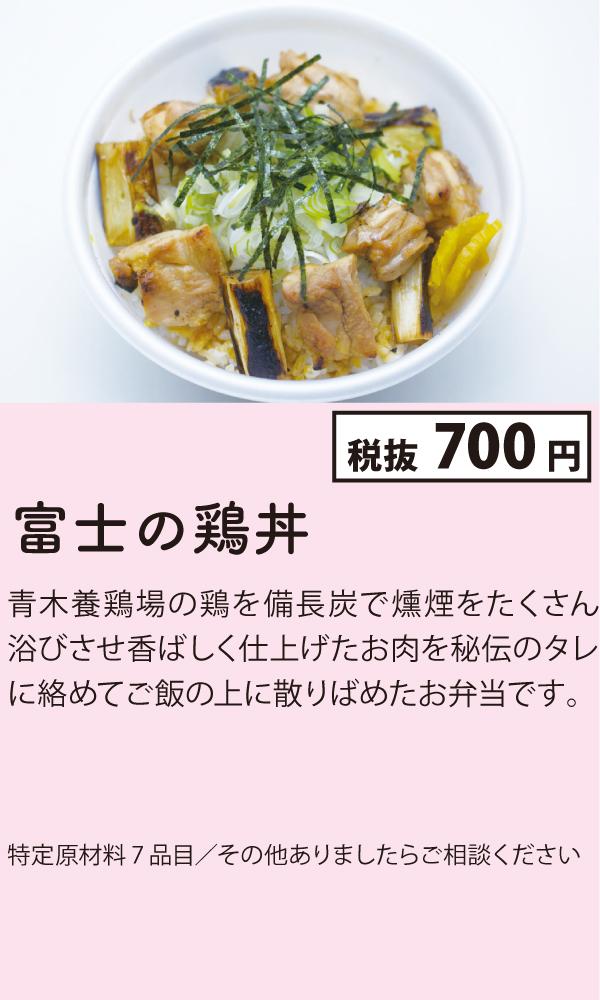 富士の鶏丼