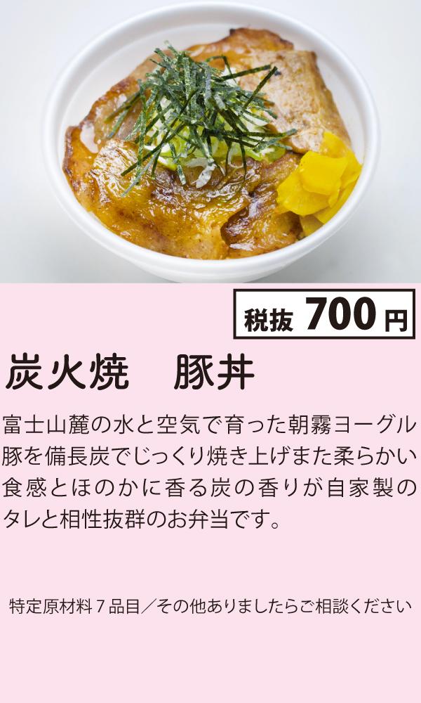 炭火焼 豚丼