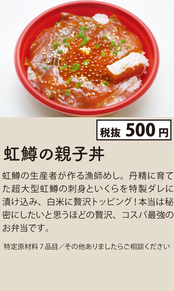 虹鱒の親子丼