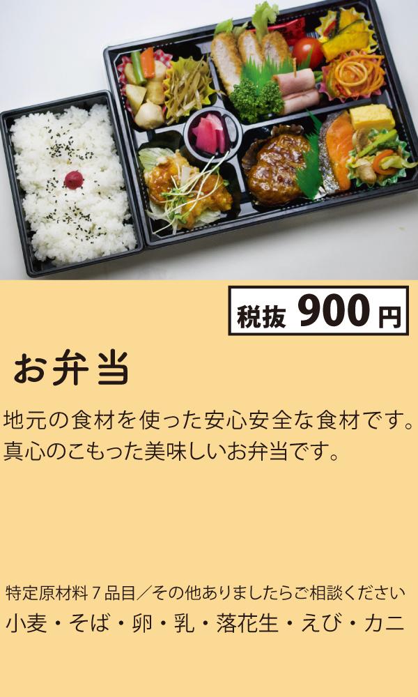 900円弁当
