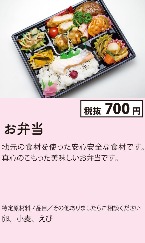 700円弁当