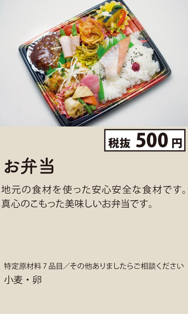 500円弁当