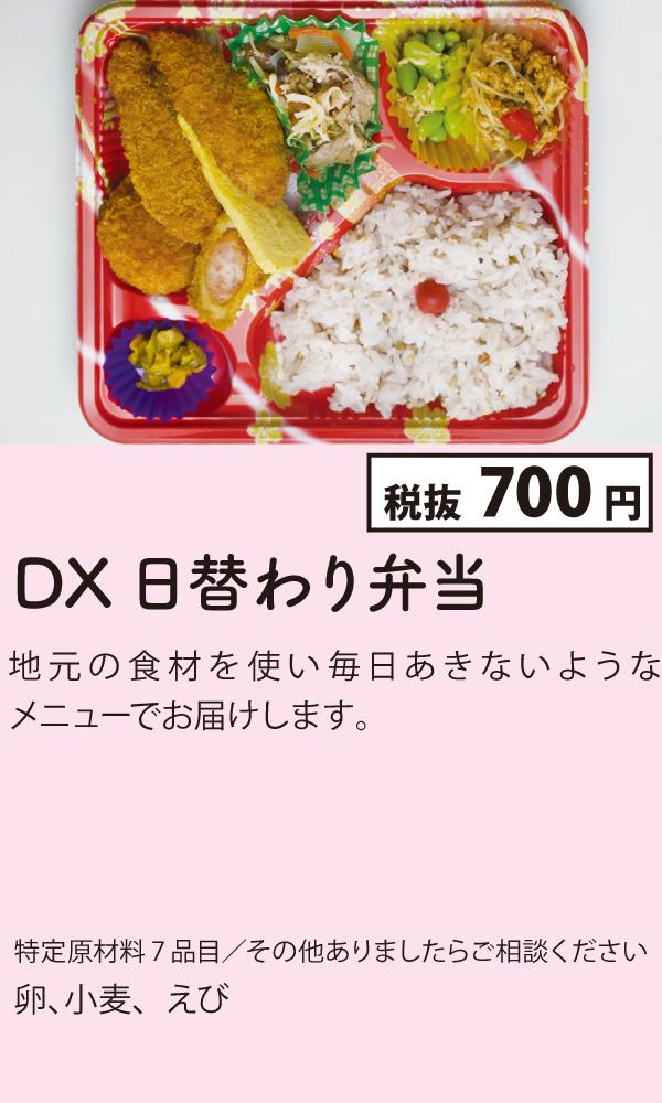 デラックス日替わり弁当