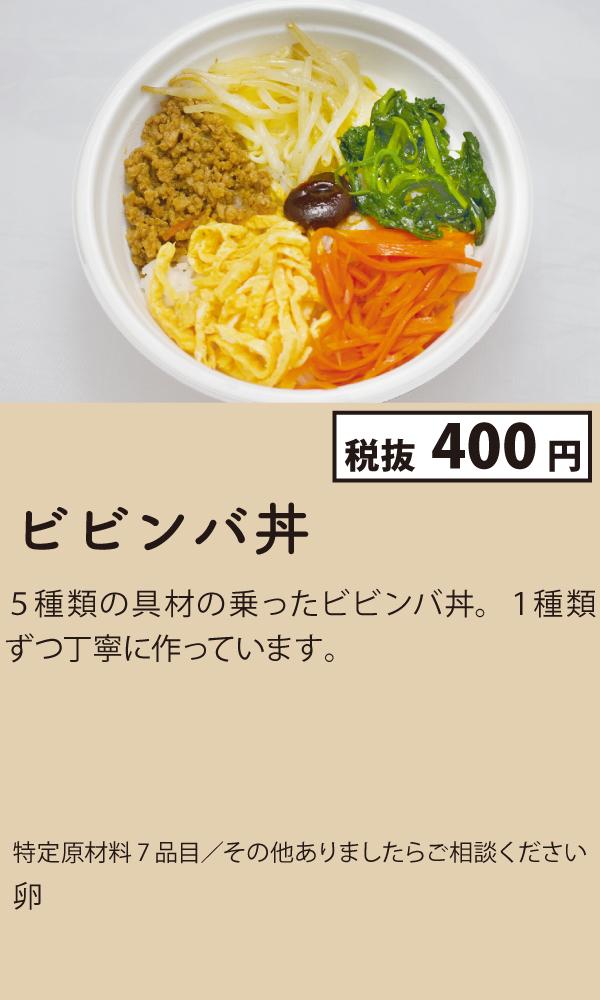 ビビンバ丼